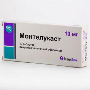 Монтелукаст 10 мг